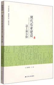 """""""迈上新台阶 建设新江苏""""研究丛书:现代农业建设迈上新台阶"""
