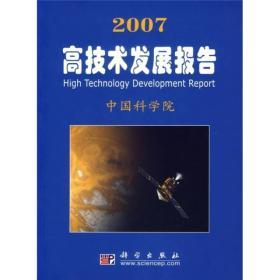 2007高技术发展报告