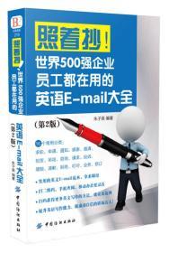 照着抄世界500强企业员工都在用的英语E-MAIL大全