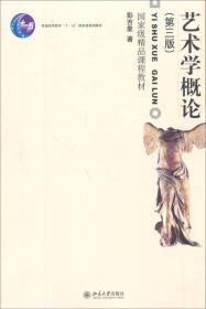 二手艺术学概论 彭吉象 第三3版 9787301107102