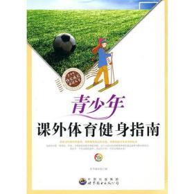 青少年快乐成长必读丛书:青少年课外体育健身指南