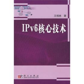 送书签lt-9787030231925-IPv6核心技术