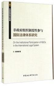【正版】非政府组织制度性参与国际法律体系研究 李洪峰著