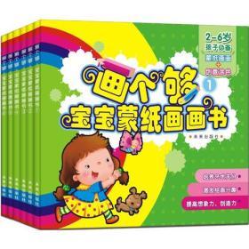 画个够 宝宝蒙纸画画书(共6册)