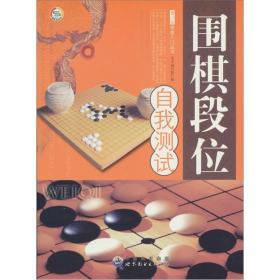 青少年棋类入门:围棋段位自我测试