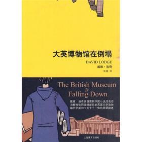 大英博物馆在倒塌