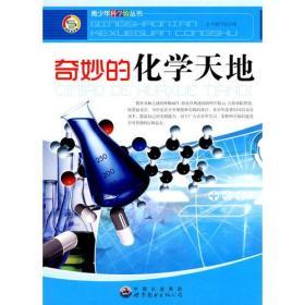 奇妙的化学天地——青少年科学馆丛书
