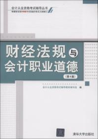 會計從業資格考試輔導叢書:財經法規與會計職業道德(第4版)