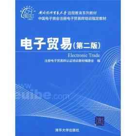 电子贸易 第二版第2版 注册电子贸易师认证编委会 清华大学出版社 9787302202349