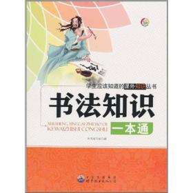 学生应该知道的课外知识丛书:书法知识一本通