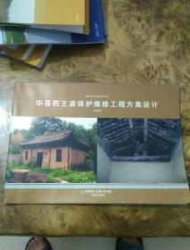 陕西省文物保护单位华县药王庙保护维修工程方案设计