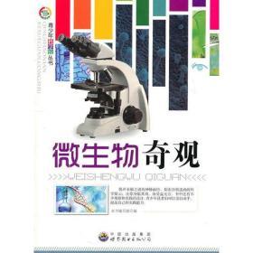 青少年科学馆丛书——微生物奇观