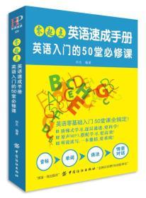 零起点英语速成手册:英语入门的50堂必修课