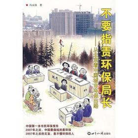 不要指责环保局长:从北京看中国城市环保出路