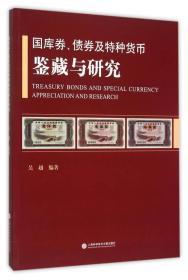 国库券、债券及特种货币鉴藏与研究