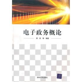 二手电子政务概论 覃征 清华大学出版社 9787302238195n