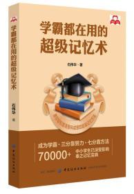 学霸都在用的超级记忆术 专著 石伟华著 xue ba dou zai yong de chao ji ji yi shu