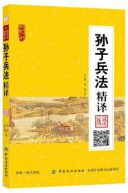 孙子兵法精译-诵读版