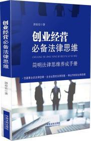 创业经营必备法律思维--简明法律思维养成手册
