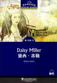 黑布林英语阅读:高二年级 3 黛西·米勒