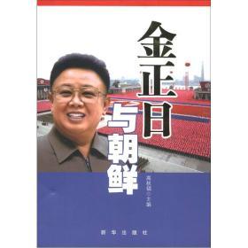 金正日与朝鲜