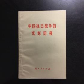 中国抗日战争的光辉历程