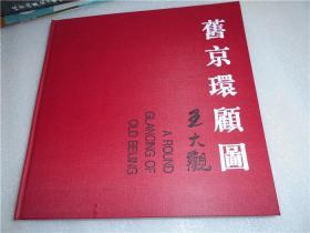 旧京环顾图9787222019263