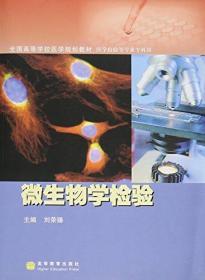 微生物学检验