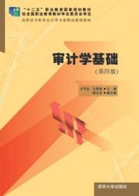 审计学基础(第四版)