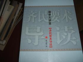 国学大学堂:齐民要术导读