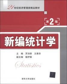 21世纪经济管理类精品教材:新编统计学(第2版)