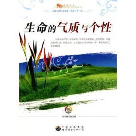 生命教育丛书:生命的气质与个性