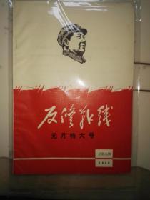 文革期刊:反修战线 元月特大号 1968-1 总第九期