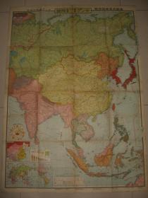 侵华老地图 1937年最新大亚细亚地图 中华民国全图四邻势力图 各国舰队军备 各地日本人居留数 110x79cm