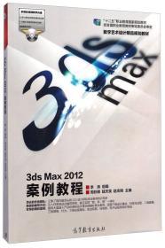"""3ds Max2012案例教程/""""十二五""""职业教育国家规划教材"""