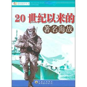 20世纪以来的著名海战