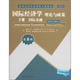 国际经济学·理论与政策:国际金融(下册)(第8版)