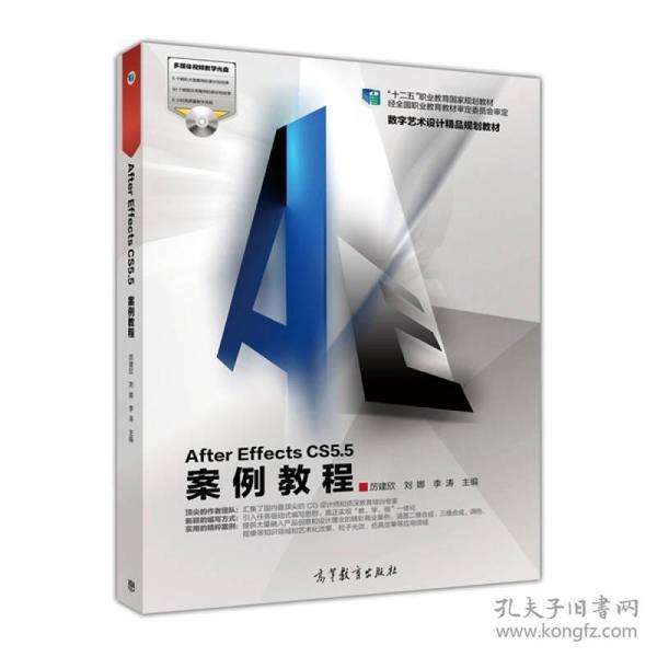 """After Effects CS5.5案例教程/""""十二五""""职业教育国家规划教材·数字艺术设计精品规划教材"""