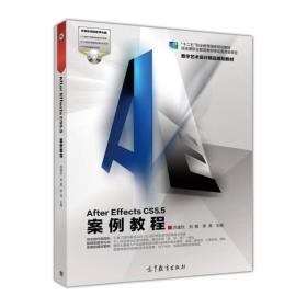 AferEffectsCS5.5案例教程 厉建欣 高等教育出版社 978704041
