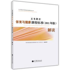 义务教育课程标准解读丛书:义务教育体育与健康课程标准(2011年版)解读