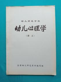 幼儿师范学校 幼儿心理学(讲义)油印本