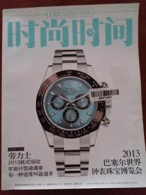 时尚时间(2013巴塞尔世界钟表珠宝展览会)