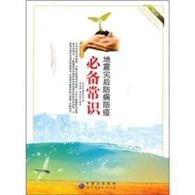 认识地震丛书:地震灾后防病防疫必备常识