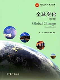 全球变化(第二版)