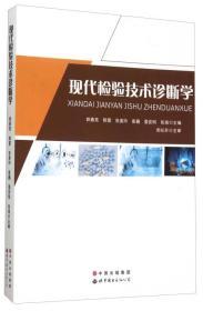 现代检验技术诊断学