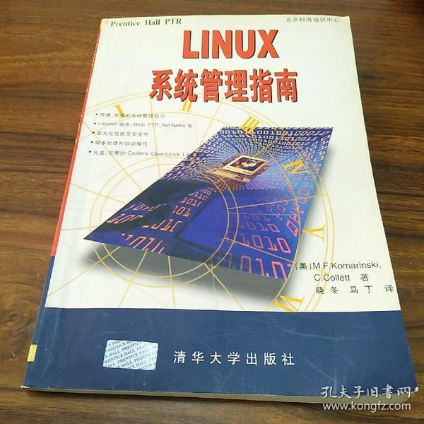 Linux系统管理指南