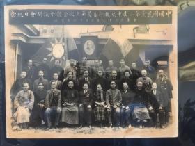 民国老照片-中国国民党第二届中央执行委员第三次全体会议开会日纪念 1927年 毛泽东等合影 原版照片