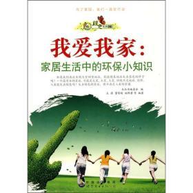 绿色未来丛书--我爱我家:家居生活中的环保小知识