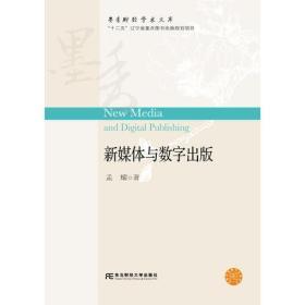 墨香财经学术文库:新媒体与数字出版