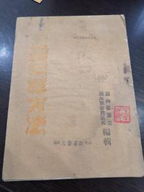论领导方法(1945年出版)